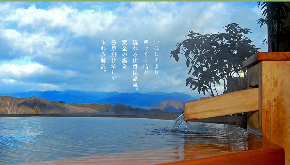いにしえより、ゆっくり時が流れる伊香保温泉。黄金の湯を源泉掛け流しで味わう贅沢。
